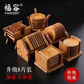 福容杯墊 創意日式竹制杯托架茶道零配功夫茶防水防燙套裝杯托組