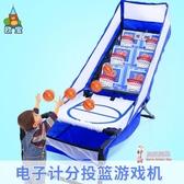 兒童投籃機 兒童電子計分籃球架投籃游戲機框寶寶室內戶外運動球類玩具T