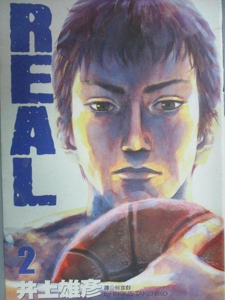 【書寶二手書T3/漫畫書_LGN】REAL VOL.2_井上雄彥