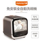 九陽 免安裝全自動洗碗機 X05M950B/X05M950W