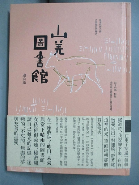 【書寶二手書T3/短篇_JLN】山羌圖書館_連俞涵