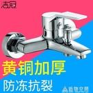浴缸水龍頭浴室淋浴開關全銅簡易噴頭花灑套裝三聯水閥混水閥冷熱 名購居家