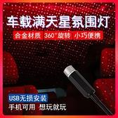 汽車星空氛圍燈車載免接線氣氛燈星空頂車內飾改裝USB音樂節奏燈