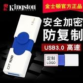 金士頓64g隨身碟3.1電腦優盤32可加密∪盤128g防復制防拷貝系統文