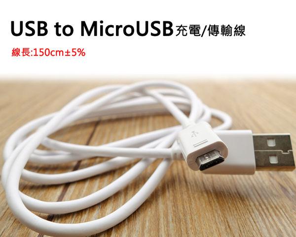 ▼Micro USB 充電線/傳輸線 適用於 SAMSUNG Galaxy NotePRO 12.2吋 P9000/Note 10.1 2014 特仕版 P6050/Note 8.0 N5100