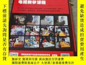 二手書博民逛書店罕見美術專業學習電視教學課程(四盒八碟)紅Y10352 黃紅藍少