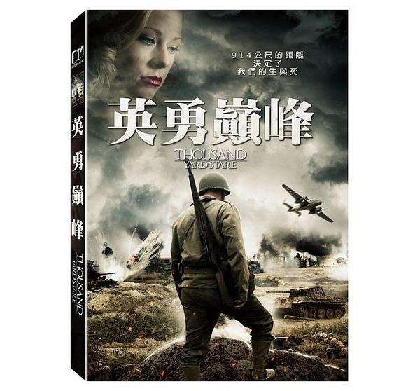 英勇巔峰 DVD (購潮8)