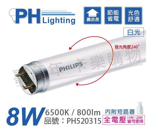 PHILIPS飛利浦 易省 LED T8 8W 6500K 白光 全電壓 單邊入電 玻璃管 _ PH520315