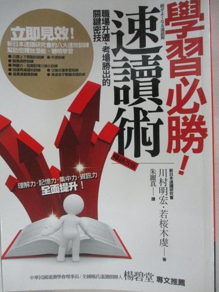 【書寶二手書T1/財經企管_CCO】學習必勝!速讀術_川村明宏