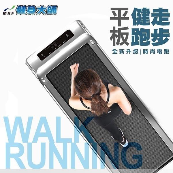 【南紡購物中心】健身大師—銀色獵物雕塑型平板跑步機