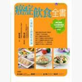 癌症飲食全書(附別冊增訂版)