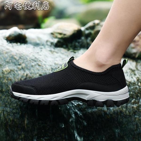 (快出)特大碼男鞋45網面46戶外登山鞋47休閒運動加寬大號48透氣網鞋