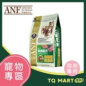 ANF 成犬羊肉配方〈小顆粒〉6kg【TQ MART】