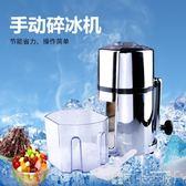 歐烹手動刨冰機小型家用碎冰機手搖綿綿冰機商用奶茶店沙冰機  220V  DF 可卡衣櫃