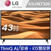 LG【43UM7300PWA】樂金43吋4K智慧物聯網液晶電視 智慧滑鼠遙控器 直下式LED背光 手機鏡射 Youtube Netflix