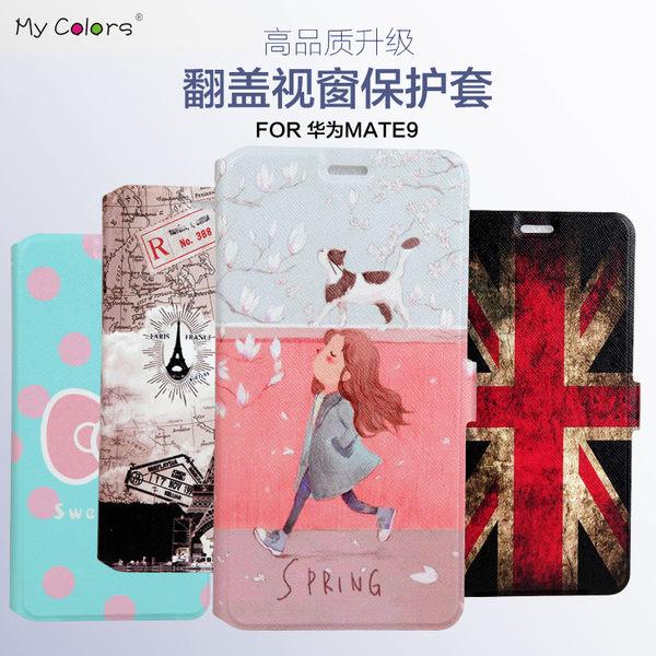 彩繪皮套 華為 HUAWEI Mate 9 手機皮套 保護套 華為 Mate 9 5.9吋 手機殼 保護殼 磁釦 外殼 韓風彩繪 W3