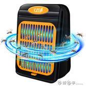 電吸入式除蚊子滅蚊燈家用捕蚊器插電驅蚊防蚊滅蚊神器室內一掃光    西城故事