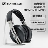 【結帳再折+分期0利率】SENNHEISER 森海塞爾 MOMENTUM 3 Wireless 無線藍牙降噪耳機 台灣公司貨