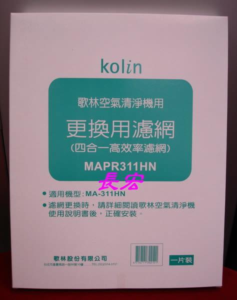 《長宏》歌林KOLIN空氣清淨機專用濾網【MAPR311HN】適用機型MA-311HN!可刷卡~免運費~