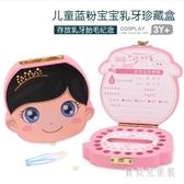 兒童乳牙盒男孩女孩牙齒收藏紀念盒寶寶換牙保存盒 CJ3079『寶貝兒童裝』