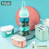 2個組嬰兒裝奶粉盒便攜式外出大容量寶寶分裝儲存罐迷你小號密封奶粉格品牌【小玉米】