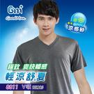 2件優惠組【GM+ 】天絲棉涼夏機能V領男性短袖衫 / 台灣製 / 8811