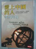 【書寶二手書T6/傳記_JHP】愛上中國的人:李約瑟傳_西蒙溫契斯特
