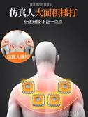 頸椎按摩器儀捶背敲敲樂頸部腰部肩膀部 創想數位