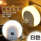 LED小夜燈 感應小夜燈 USB插座 緊急照明 LED紅外線磁吸小夜燈 豆腐頭 白光 電池款