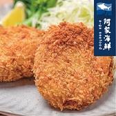 【阿家海鮮】日本咖哩可樂餅(5塊入) 300g/包 日本食研 咖哩 可樂餅 便當 點心 炸物 日式料理