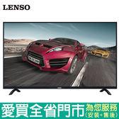LENSO43型FULL_HD液晶顯示器43LS-VF1(第四台專用)含配送到府+標準安裝【愛買】