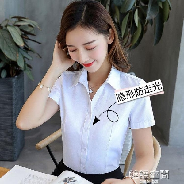 女士襯衫工作服條紋v領夏季女裝修身短袖大碼正裝白色職業裝襯衣 【韓語空間】
