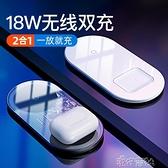 無線充電器二合一無限快充板手機耳機airpods2pro底座華為三星車載萬能通用 港仔會社