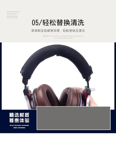 適用於鐵三角AHT-MSR7耳機頭梁墊通用保護皮套罩ATH-SR5替換配件