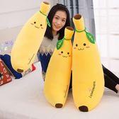毛絨玩具香蕉抱枕長條枕可愛大號女孩睡覺抱抱著睡覺玩偶公仔娃娃【新店開業,限時85折】
