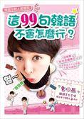 (二手書)韓國年輕人都醬說:這99句韓語,不會怎麼行?(1書+1MP3)