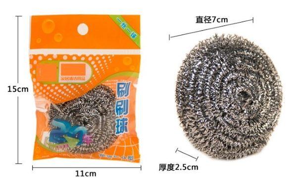 [協貿國際] 不銹鋼絲球/清潔球鋼絲球洗碗刷 (10個價)