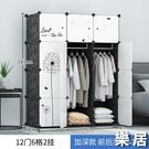 衣櫃 簡易組裝折疊塑料組合樹脂布衣櫥簡約...