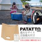 日本 PATATTO 300 最大尺寸 授權販售 輕量化摺椅 紙片椅 摺疊椅 露營椅 (米陶土)