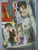 【書寶二手書T4/一般小說_ONV】打工偵探回來了_大澤在昌