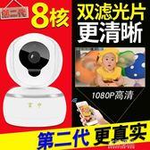 監視器家用手機遠程家庭室內監視攝像頭無線wifi高清套裝云臺視頻監控器igo生活優品