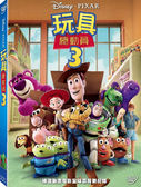 皮克斯動畫系列限期特賣 玩具總動員3 DVD  (購潮8)