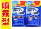 台灣製造 通用型 PF154 噴霧型 DIY 全方位 汽車噴水頭 雨刷噴水頭 噴霧狀噴水頭 汽車雨刷噴水