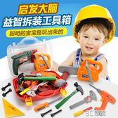兒童過家家仿真維修工具箱盒裝螺絲刀電鋸修理拆裝男女孩寶寶玩具 3C優購