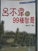 【書寶二手書T1/哲學_HCD】呂不韋的99種智慧_張自文 / 著