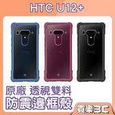 現貨 HTC U12+ 透視雙料防震邊框殼,1.2米防摔 防撞四角,防刮透視背蓋與止滑邊框,HTC U12 Plus