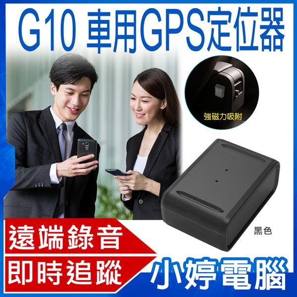 【免運+3期零利率】福利品 G10 車用GPS定位器 強磁吸附 即時追蹤 遠端錄音 歷史軌跡
