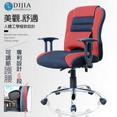 【DIJIA】B03七段式護腰主管椅/電腦椅/辦公椅(三色任選)紅