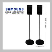 2020最新款登場!三星Samsung Q90R 原廠 後置喇叭架 全新