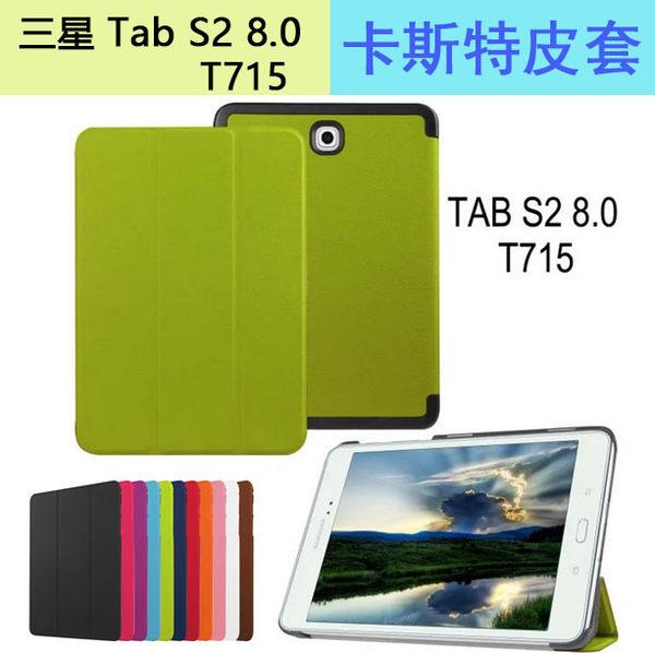 三星 Tab S2 8.0 T715 平板皮套 卡斯特紋 超薄 三折 t715c 保護套 支架 T719 保護殼 T710 T713 平板皮套